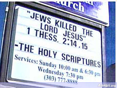 Jews Killed Jesus - Funny Church Signs