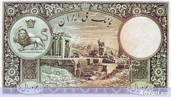 Iranian Eskenas 0403 - Old Iranian Bank Notes and Money