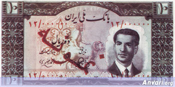 Iranian Eskenas 0455 - Old Iranian Bank Notes and Money