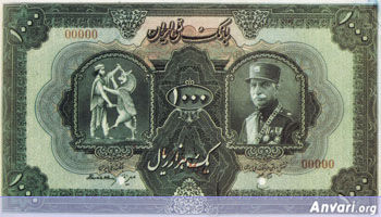Iranian Eskenas 046c - Old Iranian Bank Notes and Money