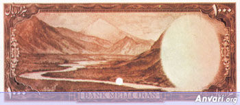 Iranian Eskenas 04a4 - Old Iranian Bank Notes and Money