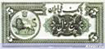 Iranian Eskenas 04d3 - Old Iranian Bank Notes and Money