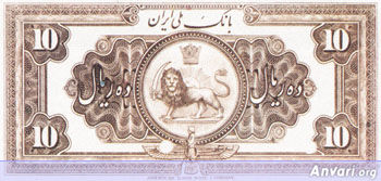 Iranian Eskenas 1427 - Old Iranian Bank Notes and Money