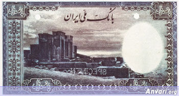 Iranian Eskenas 1447 - Old Iranian Bank Notes and Money