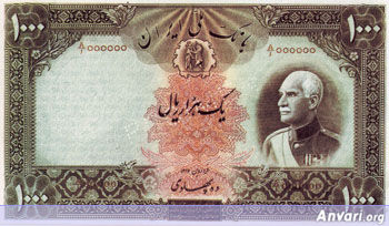 Iranian Eskenas 2433 - Old Iranian Bank Notes and Money