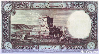 Iranian Eskenas 243f - Old Iranian Bank Notes and Money