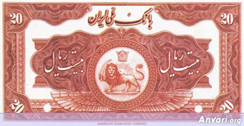 Iranian Eskenas 2446 - Old Iranian Bank Notes and Money