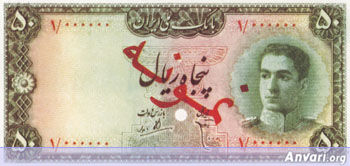 Iranian Eskenas 24a3 - Old Iranian Bank Notes and Money