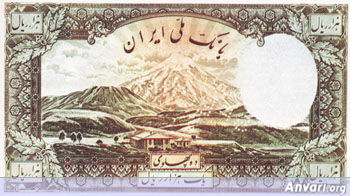 Iranian Eskenas 24ae - Old Iranian Bank Notes and Money