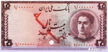Iranian Eskenas 24f2 - Old Iranian Bank Notes and Money