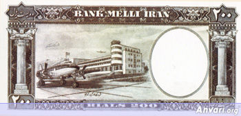 Iranian Eskenas 3022 - Old Iranian Bank Notes and Money