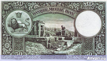Iranian Eskenas 3425 - Old Iranian Bank Notes and Money