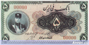 Iranian Eskenas 3460 - Old Iranian Bank Notes and Money