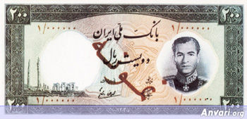 Iranian Eskenas 3563 - Old Iranian Bank Notes and Money