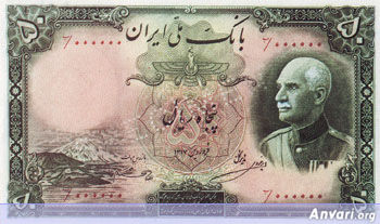 Iranian Eskenas 4452 - Old Iranian Bank Notes and Money