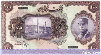 Iranian Eskenas 4492 - Old Iranian Bank Notes and Money