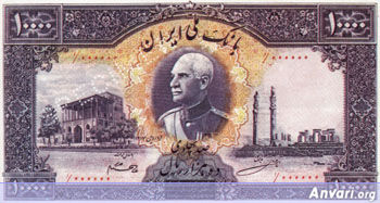 Iranian Eskenas 4497 - Old Iranian Bank Notes and Money