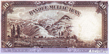 Iranian Eskenas 5410 - Old Iranian Bank Notes and Money