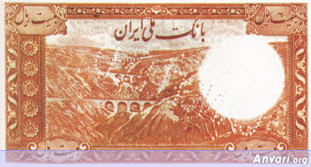 Iranian Eskenas 5411 - Old Iranian Bank Notes and Money