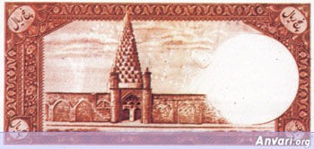 Iranian Eskenas 5447 - Old Iranian Bank Notes and Money