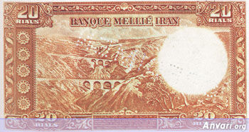 Iranian Eskenas 5456 - Old Iranian Bank Notes and Money