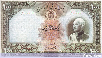 Iranian Eskenas 54ec - Old Iranian Bank Notes and Money