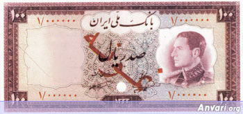 Iranian Eskenas 6083 - Old Iranian Bank Notes and Money