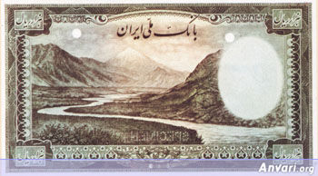 Iranian Eskenas 649f - Old Iranian Bank Notes and Money