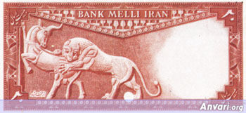 Iranian Eskenas 64a0 - Old Iranian Bank Notes and Money