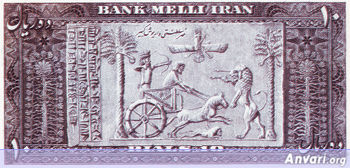 Iranian Eskenas 64a8 - Old Iranian Bank Notes and Money