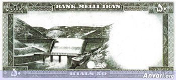 Iranian Eskenas 6766 - Old Iranian Bank Notes and Money