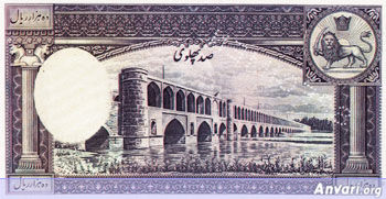 Iranian Eskenas 7474 - Old Iranian Bank Notes and Money
