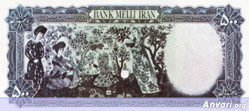 Iranian Eskenas 7497 - Old Iranian Bank Notes and Money