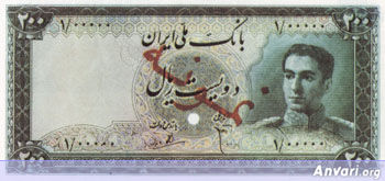Iranian Eskenas 8405 - Old Iranian Bank Notes and Money