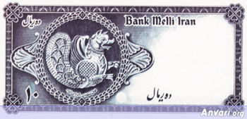Iranian Eskenas 84ec - Old Iranian Bank Notes and Money