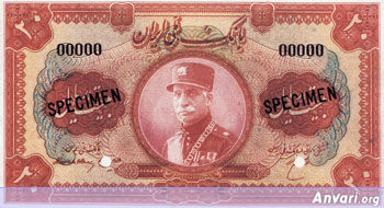 Iranian Eskenas 941c - Old Iranian Bank Notes and Money
