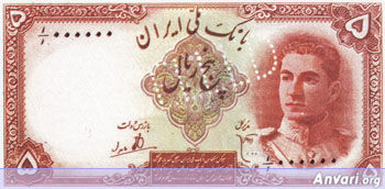 Iranian Eskenas 949c - Old Iranian Bank Notes and Money