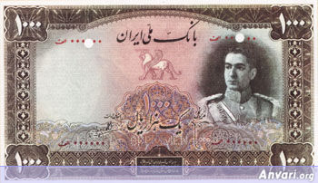 Iranian Eskenas 94cc - Old Iranian Bank Notes and Money