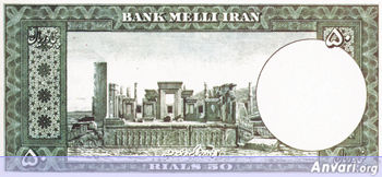 Iranian Eskenas a4e2 - Old Iranian Bank Notes and Money