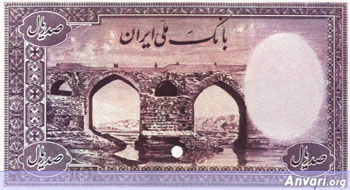 Iranian Eskenas b47a - Old Iranian Bank Notes and Money