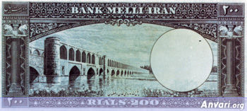 Iranian Eskenas b49f - Old Iranian Bank Notes and Money
