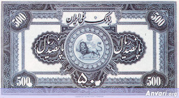 Iranian Eskenas b4dd - Old Iranian Bank Notes and Money