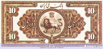Iranian Eskenas c405 - Old Iranian Bank Notes and Money