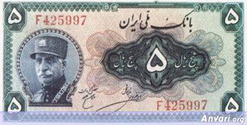 Iranian Eskenas c412 - Old Iranian Bank Notes and Money