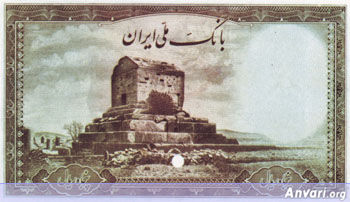 Iranian Eskenas c48f - Old Iranian Bank Notes and Money