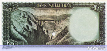 Iranian Eskenas c49e - Old Iranian Bank Notes and Money