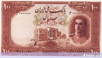 Iranian Eskenas c4f3 - Old Iranian Bank Notes and Money