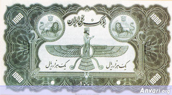 Iranian Eskenas c4f4 - Old Iranian Bank Notes and Money