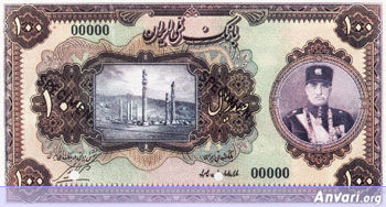Iranian Eskenas d471 - Old Iranian Bank Notes and Money