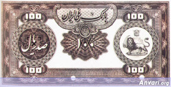 Iranian Eskenas d4a9 - Old Iranian Bank Notes and Money